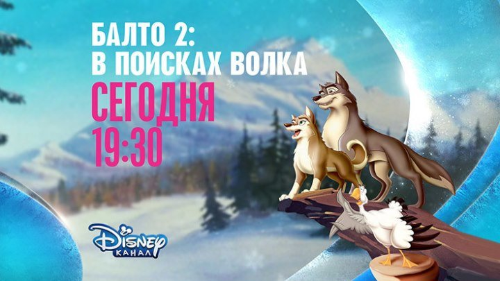 """Балто 2: В поисках волка"" на Канале Disney!"