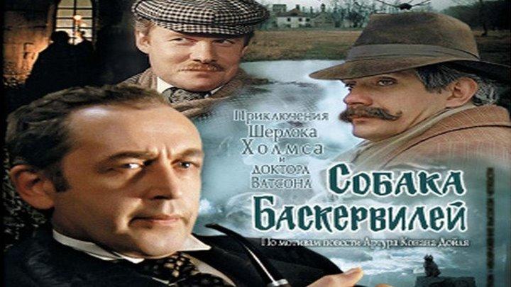 """Приключения Шерлока Холмса и доктора Ватсона: Собака Баскервилей"" _ (1981) Детектив,триллер,криминал. Серии 1-2. (HD 720p.)"
