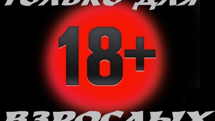 (18+) ТОЛЬКО ДЛЯ ВЗРОСЛЫХ...Катя Дроздовская. Сергей Пузановский. Аркадий Сержич.