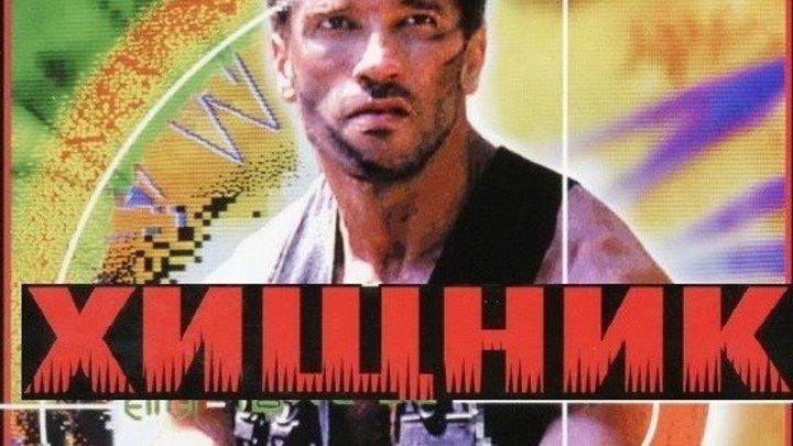 ХИЩНИК (Фантастика-Боевик-Триллер США-1987г.) Х.Ф.