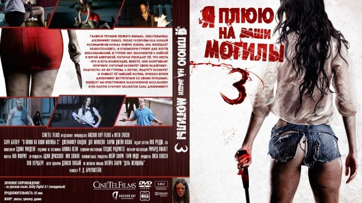Я плюю на ваши могилы 3 / I Spit on Your Grave 3 (2015) Blu-Ray
