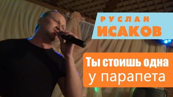 Руслан ИСАКОВ - Ты стоишь одна у парапета