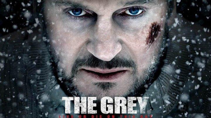 СХВАТКА / The Grey (2011)