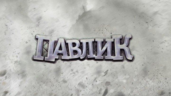 Павлик Наркоман: Полный 1 сезон