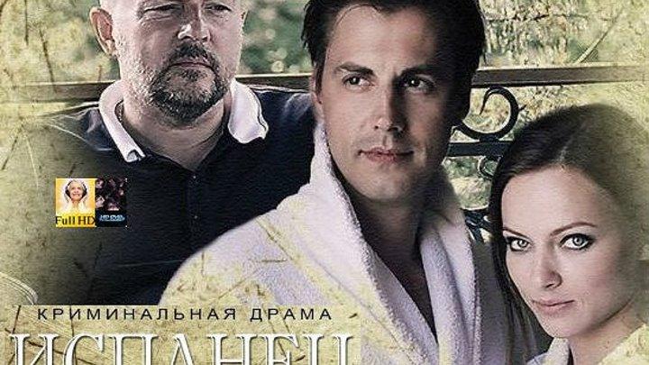 Испанец:3 серия/4-: драма, криминал
