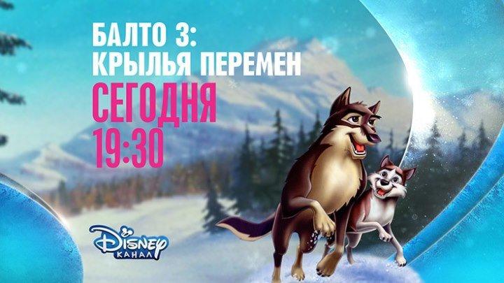 """Балто 3: Крылья перемен"" на Канале Disney!"