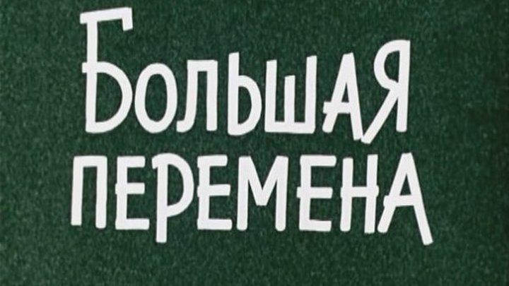 Большая перемена Серия 3.1972.мелодрама, комедия