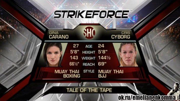 "Джина Карано vs. Кристина ""Киборг"" Сантос. Strikeforce. 2009"