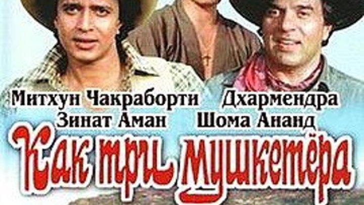 Как три мушкетёра. Jagir. 1984