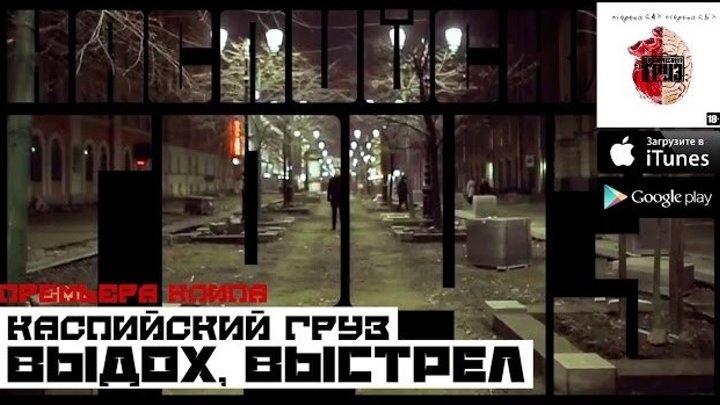 Каспийский Груз - Выдох, Выстрел (2015)