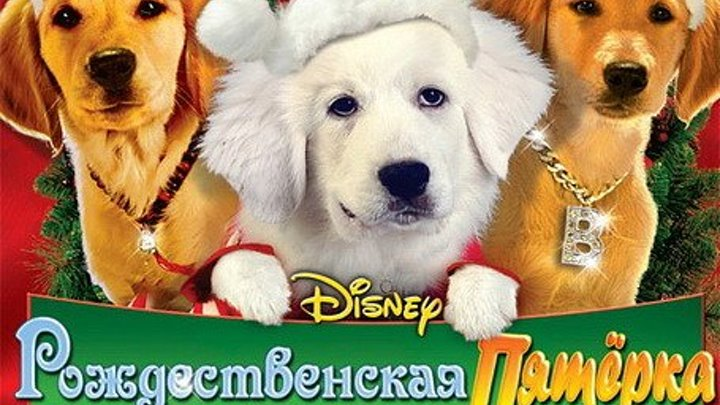 Рождественская пятерка /