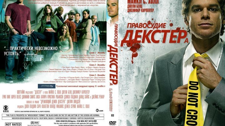 Декстер ] Dexter I сезон.(12 серий из 12-и) [2006]
