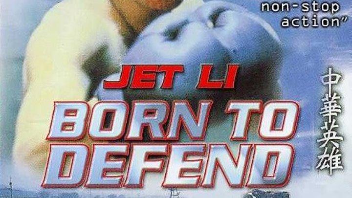 Рожденный защищать