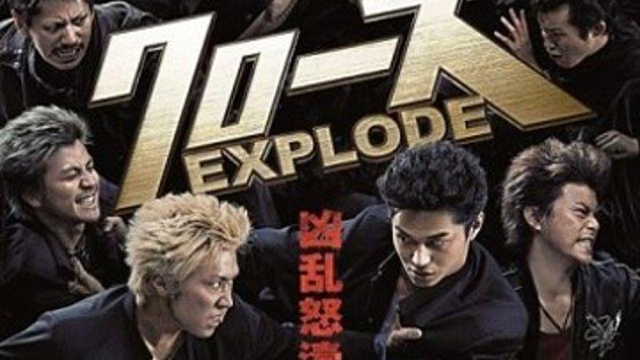 Вороны 3 (Kurôzu Explode) 2014