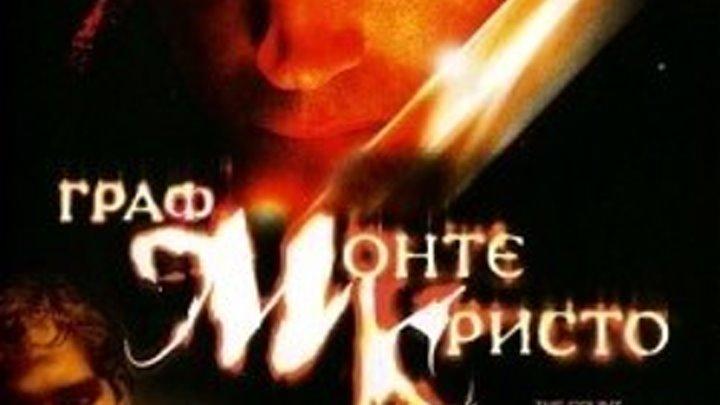 Граф Монте-Кристо (The Count of Monte Cristo) 2002