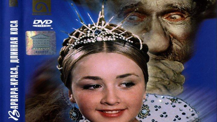 """""""Варвара-краса, длинная коса"""" _ (1969) сказка. HD 1080p"""