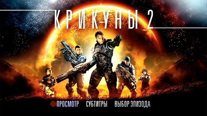 Крикуны 2: Охота (2009)