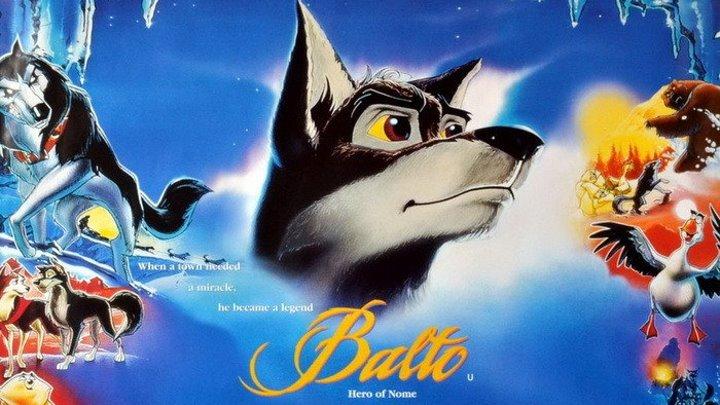 БАЛТО / Balto (1995)