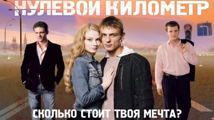 Нулевой километр 2007(Россия)
