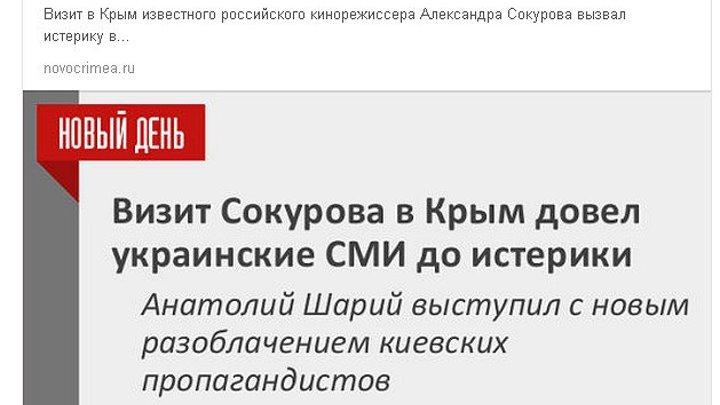 """Сокуров׃ """"Крым мы подло отжали"""""""