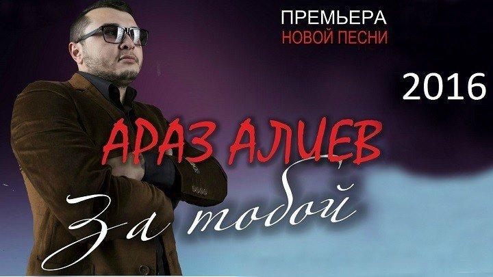 ➷ ❤ ➹Араз Алиев - За Тобой (new 2016)➷ ❤ ➹