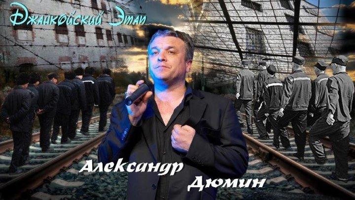 Александр Дюмин - Джанкойский Этап