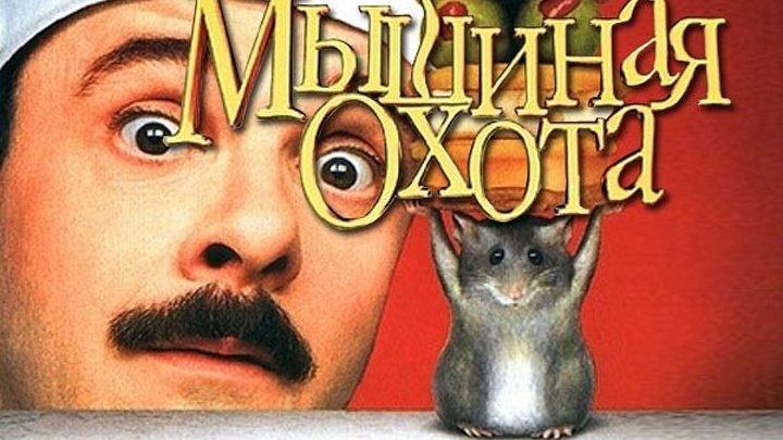 """""""Мышиная охота"""" _ (1997) комедия. HD 720p"""
