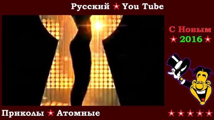 ⋆ Голые и Смешные ⋆ № 15 ⋆ 18+ ⋆ Русский ☆ YouTube ︸☀︸