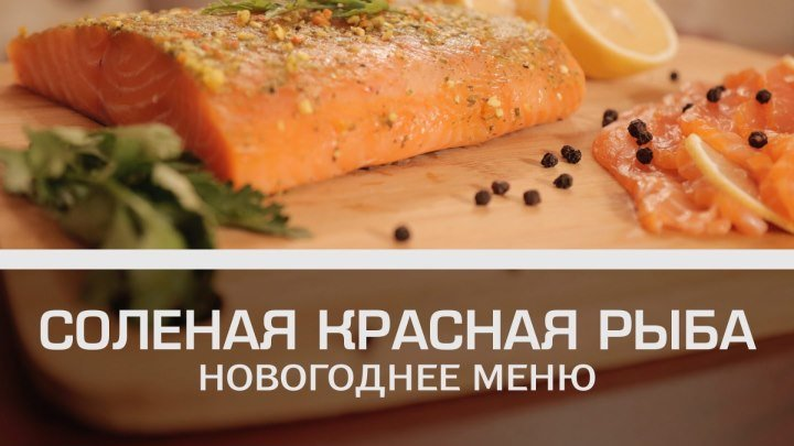 Соленая красная рыба: новогоднее меню [Мужская кулинария]