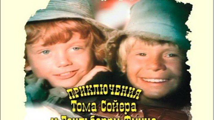"""""""Приключения Тома Сойера и Гекльберри Финна"""" _ (1981) Комедия,приключения,семейный. Серии 1-3."""