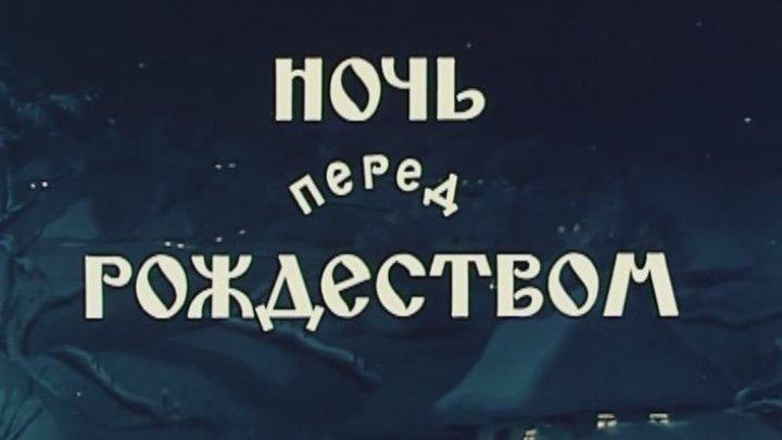 м/ф Ночь перед Рождеством . 1951