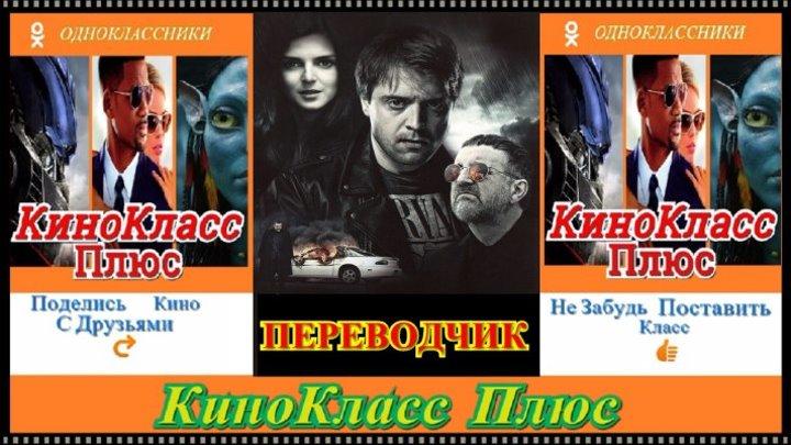 Переводчик(HD-720)(2015)-криминал,драма-Россия..