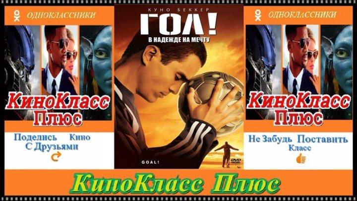 Гол(HD-720)(2005)-драма,мелодрама,спорт...