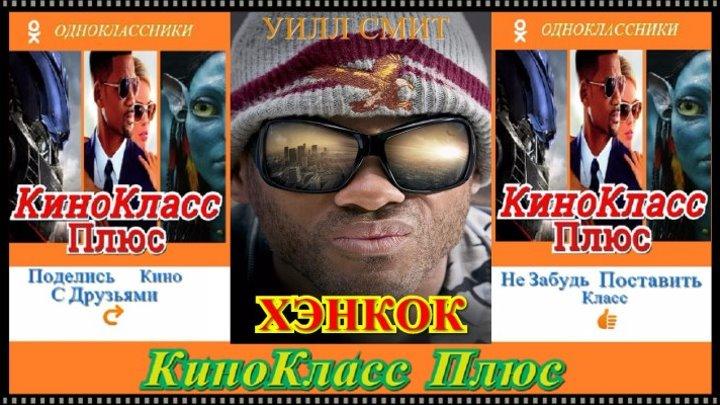 Хэнкок(HD-720)(2008)-фантастика,боевик,комедия...