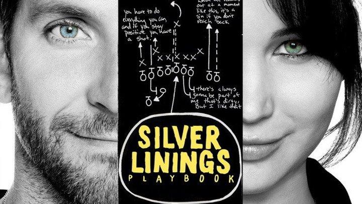МОЙ ПАРЕНЬ - ПСИХ / Silver Linings Playbook (2012)