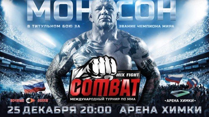 Mix Fight Combat (25.12.2015) г.Химки Московской области, Россия Джефф Монсон - Дональд Нжатах Нуа