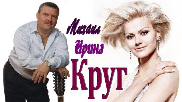 Ирина Михаил Круг - Возвращайся