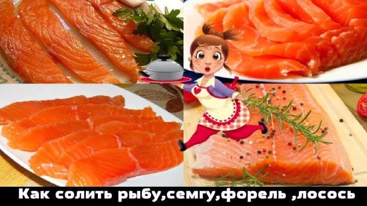 Как солить рыбу,семгу,форель ,лосось