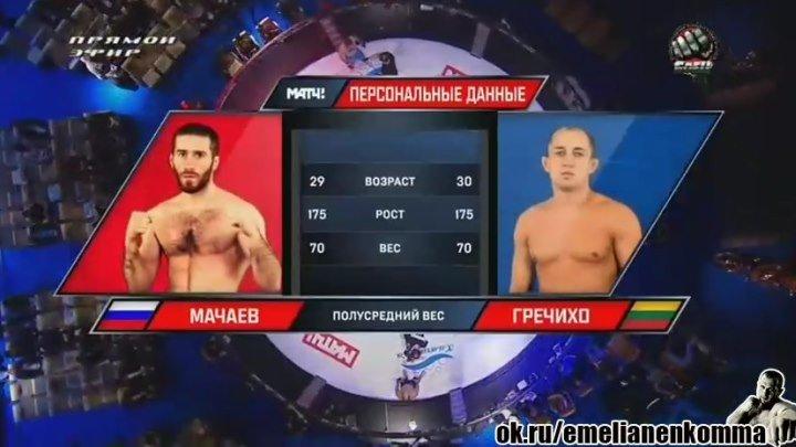 Мурад Мачаев (Россия) vs. Сергей Гречихо (Литва). Mix Fight Combat. 25 декабря 2015.