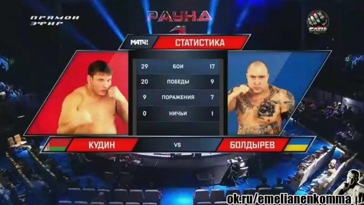 Алексей Кудин (Беларусь) vs. Евгений Болдырев (Украина).Mix Fight Combat Химки. 25 декабря 2015.