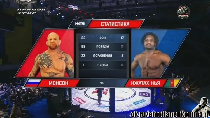 Джефф Монсон (Россия) vs. Дональд Нжатах нья (Камерун). Mix Fight Combat Химки. 25 декабря 2015.