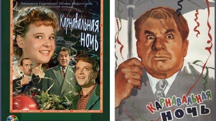 Х/ф Карнавальная ночь (1956)