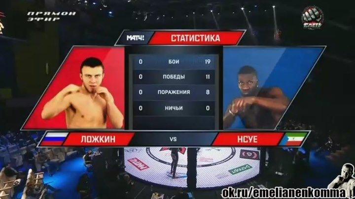 Иван Ложкин(Россия) vs. Филипе Нсуе. Mix Fight Combat Химки. 25 декабря 2015.