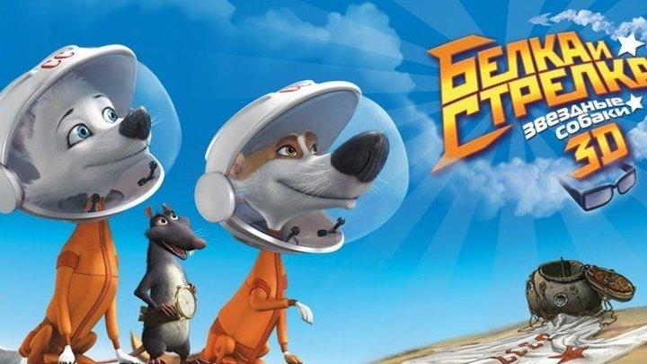 звёздные собаки-белка и стрелка