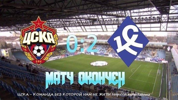 Обзор матча- Футбол. РФПЛ.16-й тур. ЦСКА - Крылья Советов 0-2