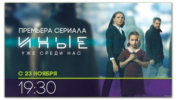 Иныe 4 серия 2015 HD+