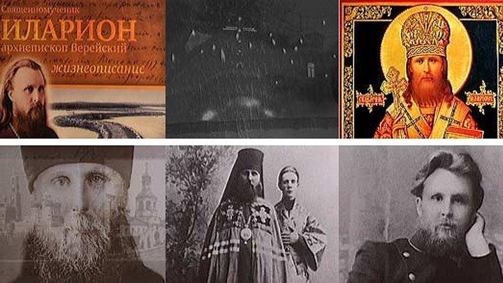 Видеосюжет о священномученике Иларионе