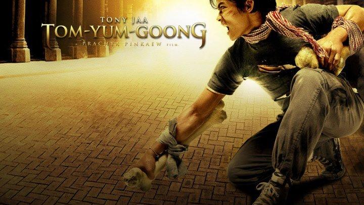 Честь дракона (2005)
