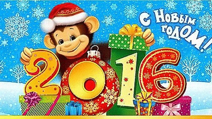Прикольные картинки, открытки с новым годом 2016 годом обезьяны 2016
