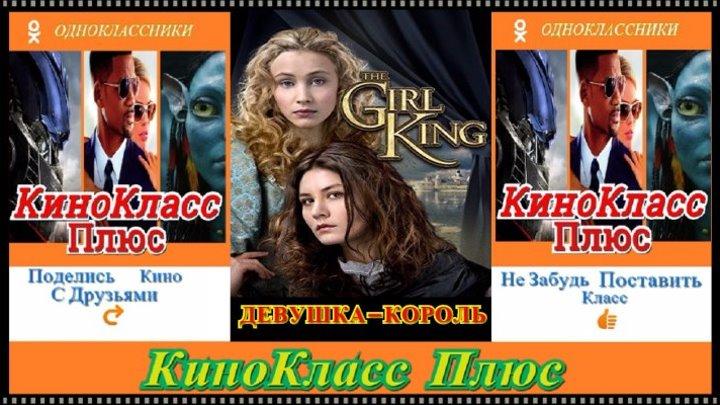 Девушка-король(HD-720)(2015)-драма,биография,мелодрама,история...